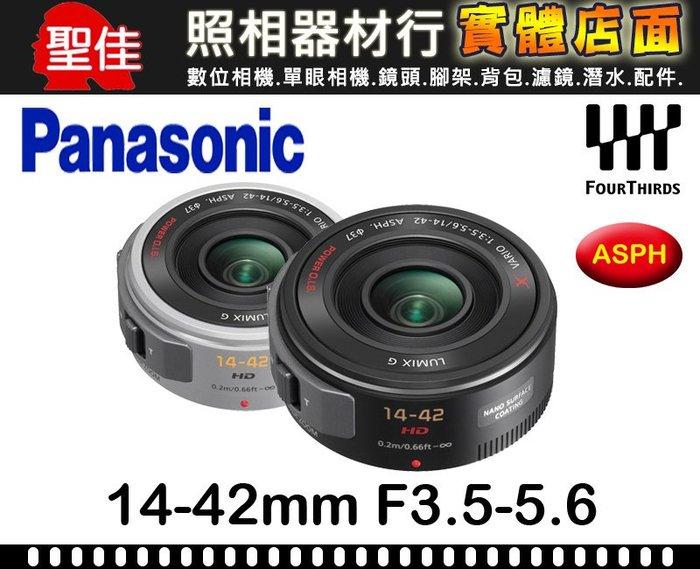 【缺貨】Panasonic LUMIX G 變焦鏡頭14-42Xmm 電動鏡頭 平行輸入 裸鏡