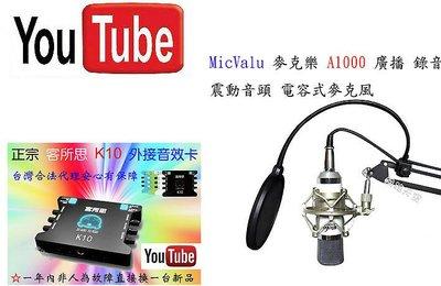 要買就買中振膜 非一般小振膜 收音更佳 A1000電容麥克風+客所思 K10+NB35懸臂支架+防噴網送166音效軟體