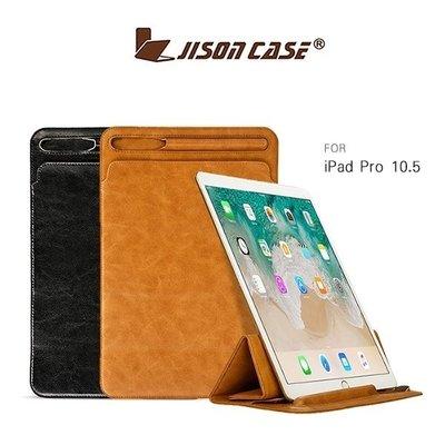 --庫米--JISONCASE Apple iPad Pro 10.5 三折帶筆套皮套 輕薄 保護殼 可立支架