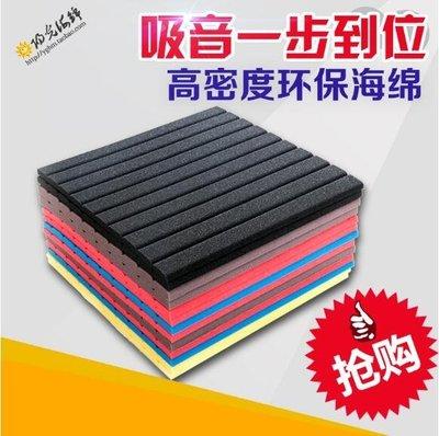 半島鐵盒 2厘米金字塔吸音棉隔音棉墻體裝修材料
