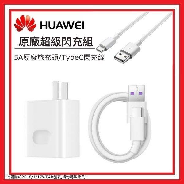 華為HUAWEI 原廠超級快充充電組【Super Charge】原廠旅充頭+Type-C 傳輸線 Mate9 P9