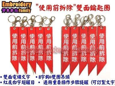 尖尾版:中文版REMOVE BEFORE FLIGHT 使用前拆除(雙面飄帶), 10個/組