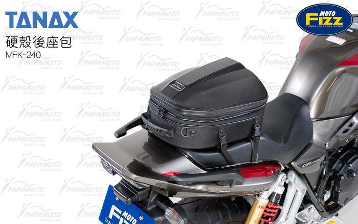 【趴趴騎士】TANAX MOTOFIZZ MFK-240 MFK-241 硬殼後座包 (坐墊包 FZ8 Z1000