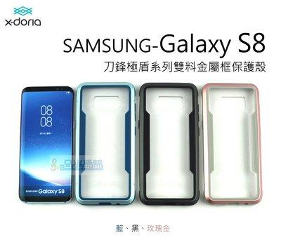 s日光通訊@Xdoria原廠 【熱賣】SAMSUNG Galaxy S8 刀鋒極盾系列雙料金屬框保護殼