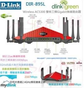 D-LINK DIR-895L Wireless AC5300 雙核三頻Gigabit無線路由器