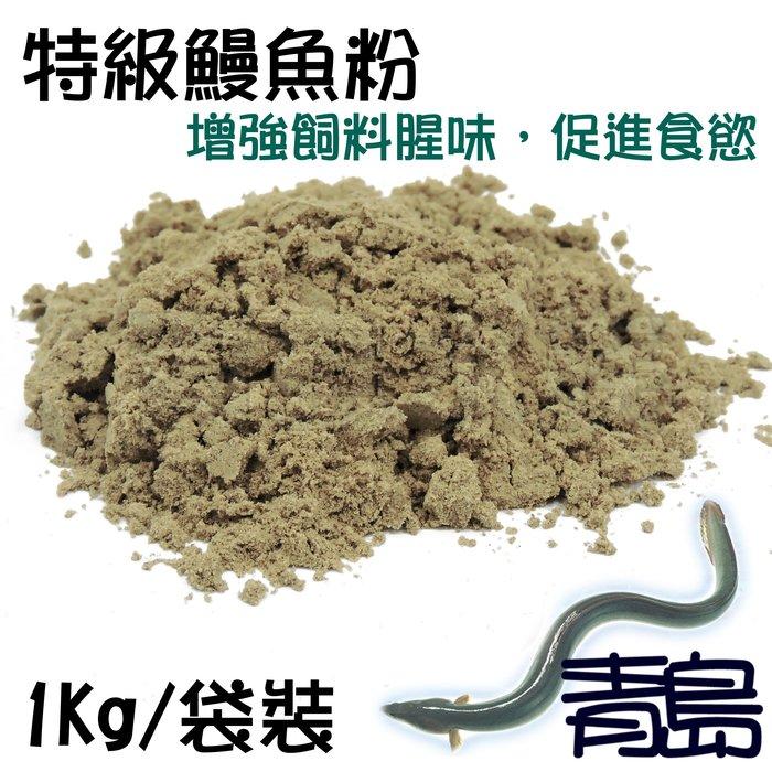 RZ。。。青島水族。。。台灣OMEGA群冠---特級鰻魚粉 促進食慾 釣魚 魚餌 誘餌 魚粉 加強腥味==1kg袋裝