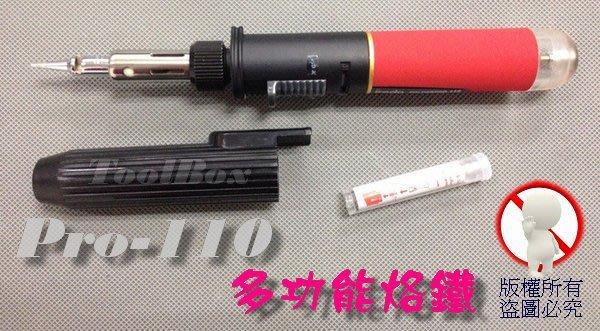 【ToolBox】iroda愛烙達Pro-110/瓦斯烙鐵/火燄槍/噴火槍/瓦斯焊槍/噴燈/烙鐵/電烙鐵/焊錫/焊槍