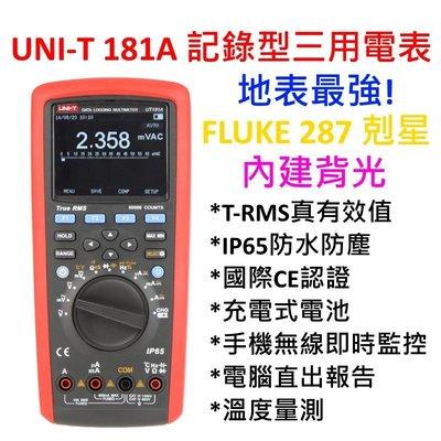 [全新] UNI-T UT181A 地表上最強三用電表 / 推廣再贈! / FLUKE 287 289
