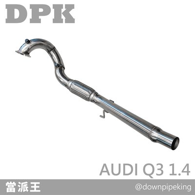 【當派王】奧迪 Audi Q3|福斯 Golf|Skoda SuperB 1.4 排氣管 當派/頭段 改裝|200鉬觸媒