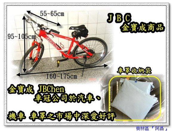 『樹林區』自行車車套/腳踏車車蓋(BICYCLE鐵馬BIKE小摺車 電動自行車 越野車 登山車 淑女車罩子)580元/件