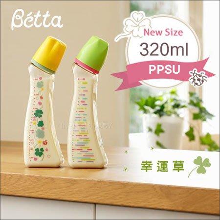 ✿蟲寶寶✿【日本Dr.Betta】現貨!防脹氣奶瓶 PPSU材質 Brain S5 320ml 大容量 耐高溫消毒