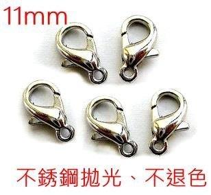 (每包5個) ╭ 中號11mm龍蝦扣批發 手鍊腳鍊項鍊扣頭材料 追加12mm款了唷