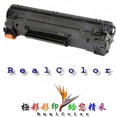 極彩 HP LaserJet Pro M201dw  M201 201dw 黑色碳粉匣 CF283X 83X CF283