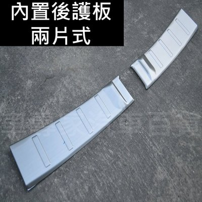 免運出清 2014年改款後 OUTLANDER 後護板 防刮板 保護板 迎賓踏板 門檻條 不鏽鋼保護板 三菱