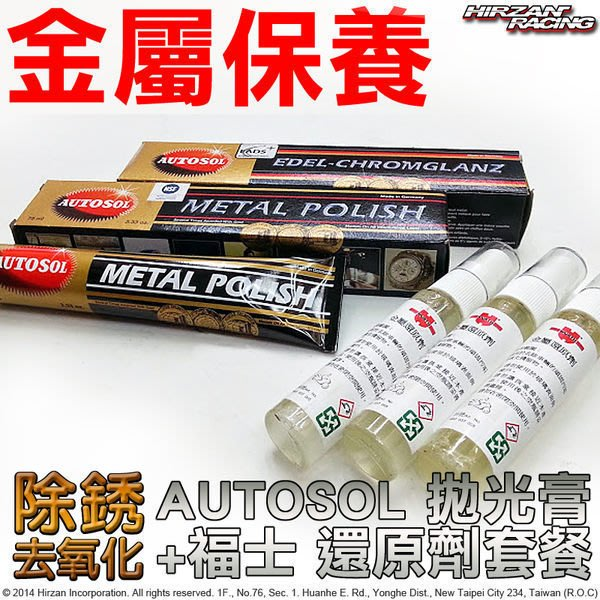 禾倉技研『AUTOSOL拋光膏+福士還原劑』電鍍亮光膏磨光膏。排氣管不銹鋼變色變黃變藍處理
