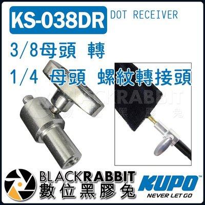 數位黑膠兔【 KUPO KS-038DR 3/8母頭 轉 1/4 母頭 螺紋 轉接頭 】 轉接 螺絲 支架 雲台 攝影