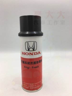 (豪大大汽車工作室)HONDA 空調抗菌除霉劑