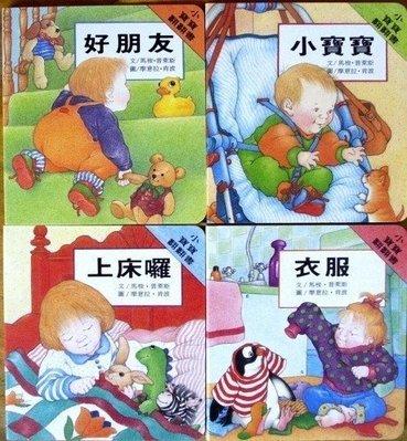 ◎慶誠書屋◎信誼--小寶寶翻翻書(全新一套四本,0-3歲)