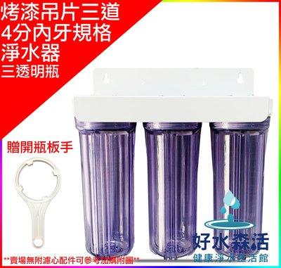 【好水森活】三道式淨水器.過濾器.三胞胎.10英吋規格.烤漆吊片三道4分內牙.3透明瓶.不含濾心配件,570