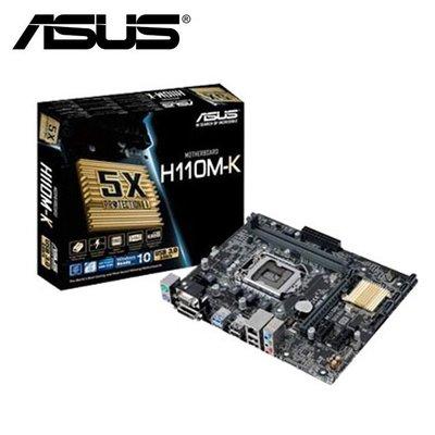 【ASUS華碩】H110M-K主機板 5項數位電源 電競音效LED發光屏蔽『高雄程傑電腦』