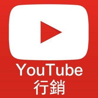 【新媒體行銷-YouTube行銷】YouTube影片推廣 YouTube行銷 YouTube觀看次數 YouTube訂閱