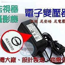 【瑞華】DVE品牌 12V/1A(5.5MM) 監視器 AHD TVI 攝影機 變壓器 穩壓器 電源供應器 商檢合格p
