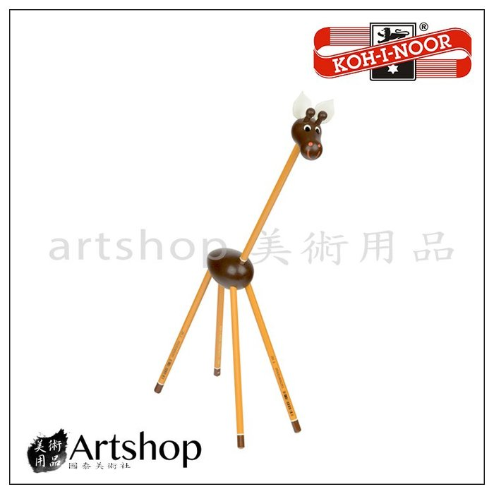 【Artshop美術用品】捷克 KOH-I-NOOR 9960 原木長頸鹿造型 素描鉛筆組