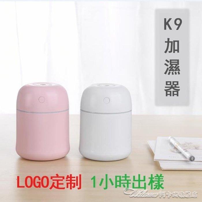 【特惠】直出 A1迷你加濕器 USB霧化器 電池家用 香薰機 桌面噴霧加濕器 壹點點