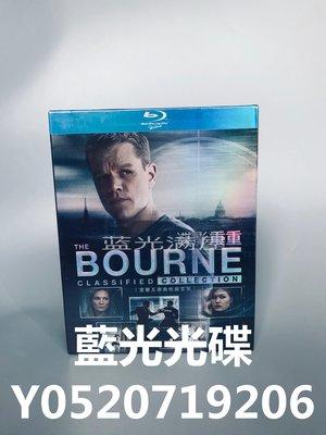 諜影重重 The Bourne Identity 1-5部藍光BD高清電影碟片 繁體中字 全新盒裝