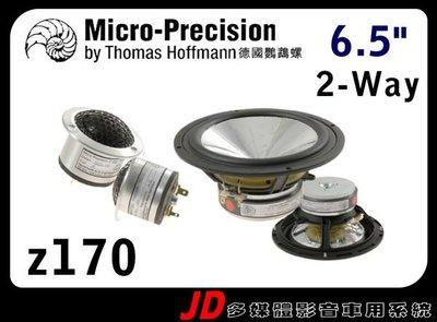 【JD 新北 桃園】Micro-Precision 德國鸚鵡螺 z170 6.5吋 2音路 分離式喇叭 頂級手工車用喇叭~