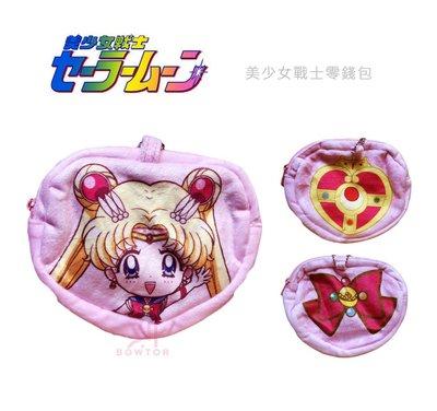 光華商場。包你個頭【美少女戰士】  Sailormoon 創意造型 絨毛 零錢包 萬用包 悠遊卡可放