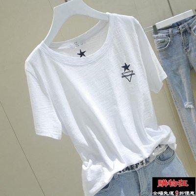 短上衣 短袖t恤女白色刺繡五角星ins半袖竹節棉體恤學生chic寬鬆上衣【購物狂】