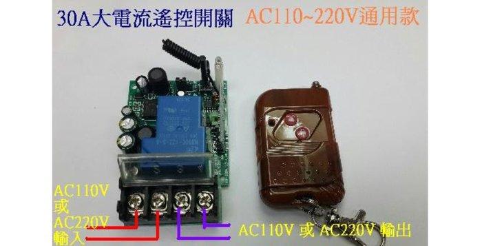 AC110~220V 30A遙控開關模組