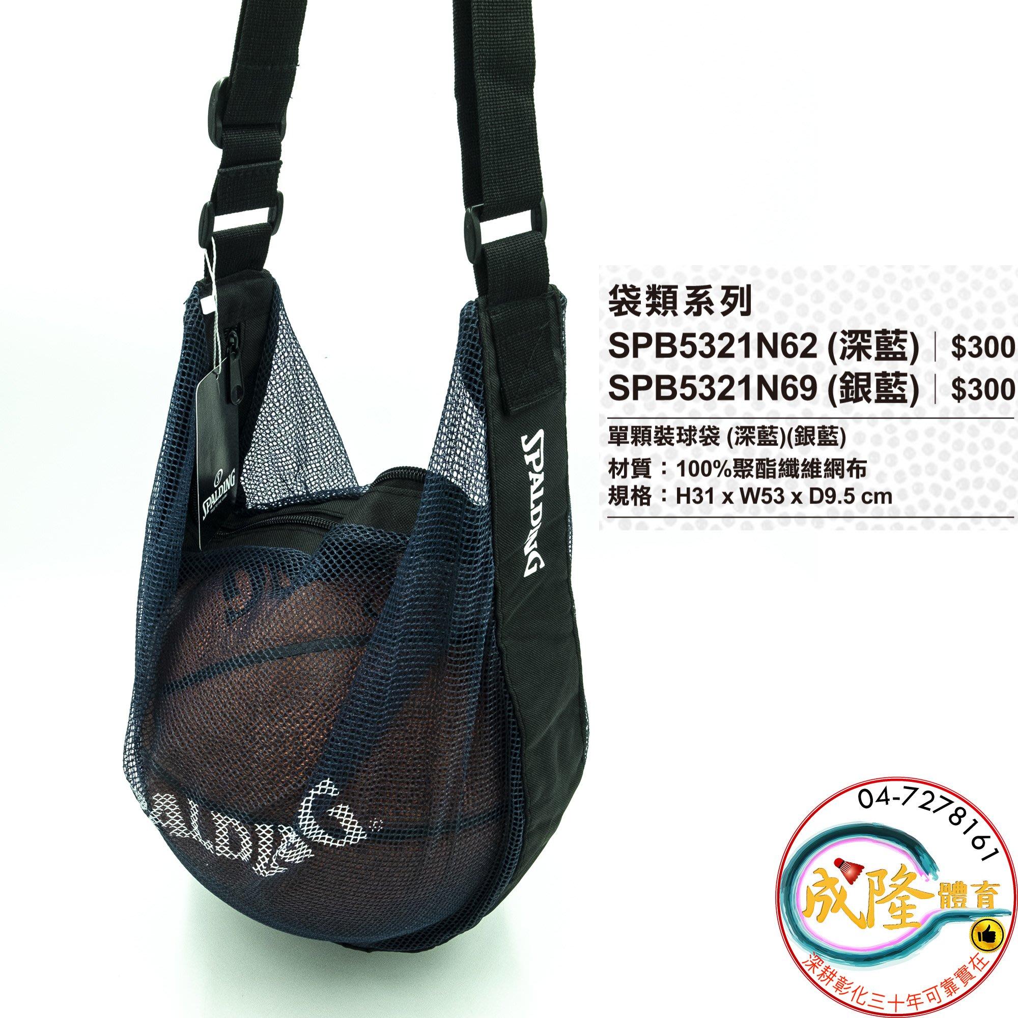 §成隆體育§ SPALDING 籃球袋 深藍 銀藍 SPB5321N 斯伯丁 透氣網袋 籃球 球袋 不含球 公司貨附發票