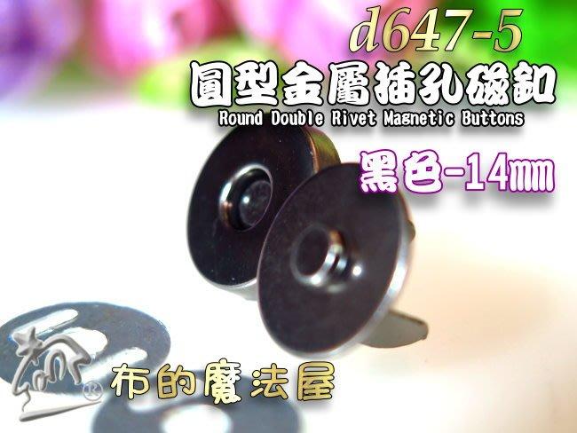 【布的魔法屋】d647-5黑色14mm圓形插孔磁釦(買10送1.釦,圓型插式磁扣,崁入式磁扣,拼布包包強力磁扣,磁鐵扣)