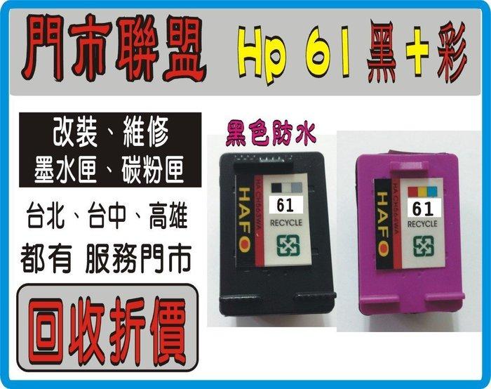 【免運】回收 空匣130元 HP 61 一般量 黑+彩色 環保匣  4500/OJ2620/DJ2540/DJ1010