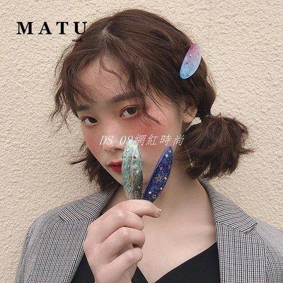 DS_08網紅時尚MATU日系少女心星空髮夾邊夾后腦勺五角星亮片橢圓彈簧夾卡子夾子