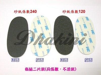 超讚的~買五組送一組喔~《DHAKINI美足-腳部去角質更換砂紙組》~有係數120/240兩款
