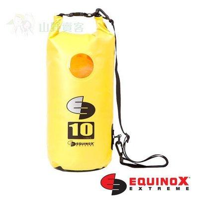 【山野賣客】Equinox 10公升 黃色 全系列防水袋,潛水,衝浪,游泳,溯溪,泛舟,單車環島 111102