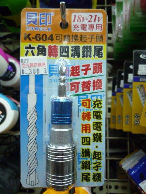 金光興修繕屋 日本貝印 K604六角轉四溝鑽尾 充電電鑽、起子機轉四溝鑽尾 18V.21V專用