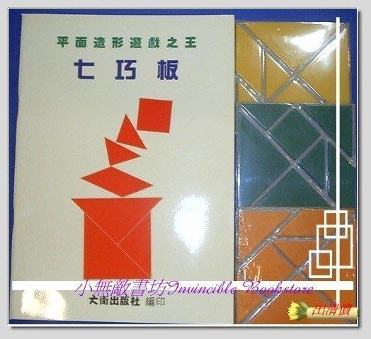 【大衛】平面造形遊戲之王-七巧板!含書+1板喔 智慧無價90元給您 歡迎團購