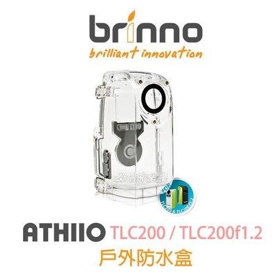 夏日銀鹽【brinno TLC200 / TLC200 F1.2 戶外防水盒】防水 IP54 透明 保護殼 縮時攝影