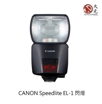 *大元˙高雄* 【新機上市】CANON Speedlite EL-1 旗艦 閃光燈 公司貨 EL1 離電池