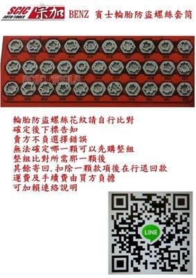 賓士 BENZ 輪胎防盜螺絲套筒 防盜螺絲 輪胎螺絲 防盜套筒 單顆選購 ///SCIC 6747-單
