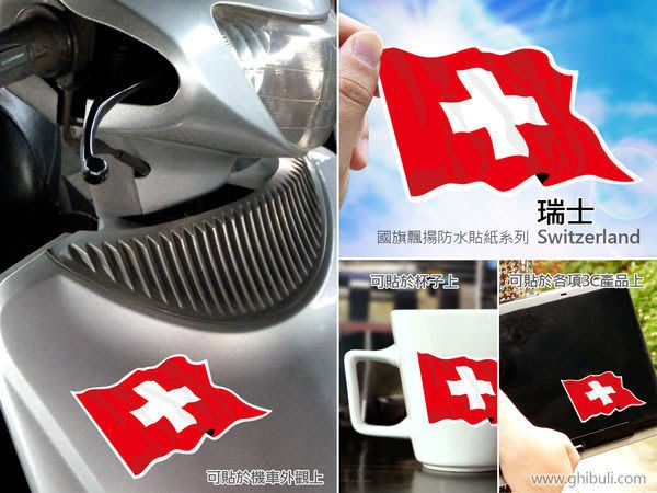 【衝浪小胖】瑞士國旗飄揚貼紙/汽車/機車/抗UV/防水/3C產品/Switzerland/各國均有販售