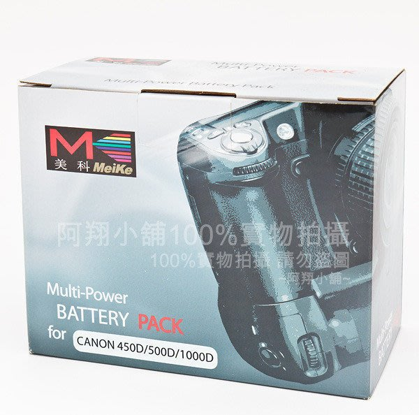 ~阿翔小舖~美科Meike MK-500D/450D/1000D Canon電池垂直把手 垂直手把 同原廠BG-E5 BGE5