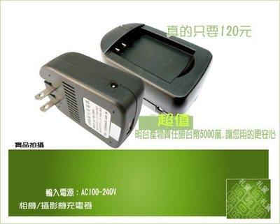 『BOSS』Canon NB-5L NB5L充電器S100 S110 SX230HS SX220HS 專用