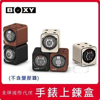 【BOXY手錶自動上鍊盒】Fancy Brick皮革款 自由堆疊 可擴充 15種轉速 旋轉盒 搖錶器 保固1年 現貨含稅
