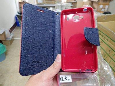 壹 CHENG TAI Xiaomi 紅米2 馬卡龍 皮套 紅米2 雙色十字紋