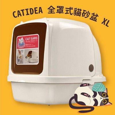 【寵物用品專區】CATIDEA全罩式貓砂盆 XL 特大尺寸 愛寵貓砂盆 輕鬆開合 大容量 貓用品 寵物用品 現貨供應